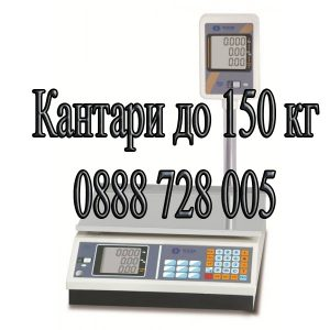 Кантари до 150 кг