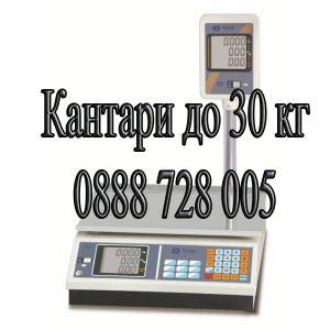 Кантари до 30 кг
