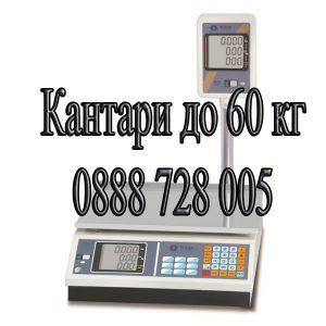 Кантари до 60 кг